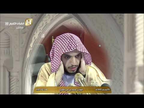 Makkah  dhuhr Azan | 15th September 2018 | Sheikh Muhammad Ali al - Amri