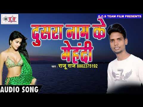 Dusara Naam Ke Mehandi~Raju Raj~Sejiya Pe Aake~Hit Bhojpuri Song 2017~Team Film
