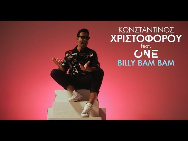 Κωνσταντίνος Χριστοφόρου ft. One - Billy Bam Bam (Official Video Clip)
