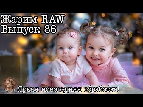 Жарим RAW #86 Новогодняя обработка детской фотографии