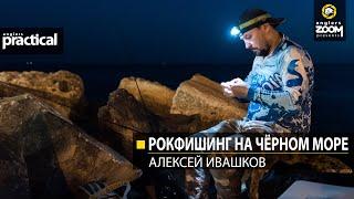 Рокфишинг на Чёрном море. Алексей Ивашков