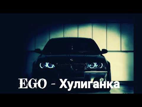 EGO - Хулиганка