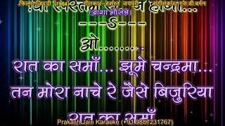 Raat Ka Sama Jhoome Chandrama Demo Karaoke Stanza-3, Scale-G HIndi Lyrics By Prakash Jain