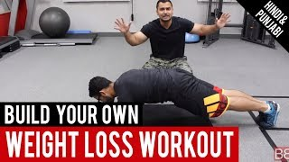 Build your own WEIGHT LOSS workouts at HOME! (Hindi / Punjabi)