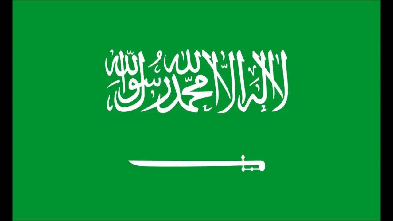 النشيد الوطني السعودي - YouTube