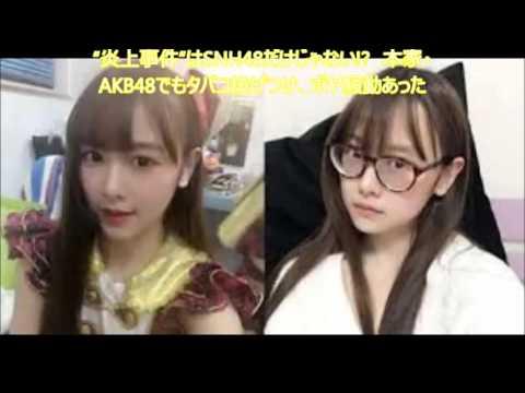 """""""炎上事件""""はSNH48だけじゃない!? - YouTube"""