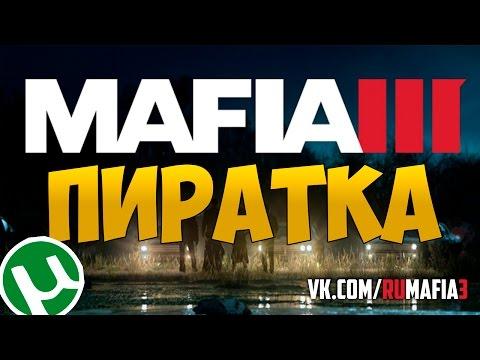 MAFIA 3 ПИРАТКА СКАЧАТЬ (torrent) | КАК УСТАНОВИТЬ (БЕСПЛАТНО)