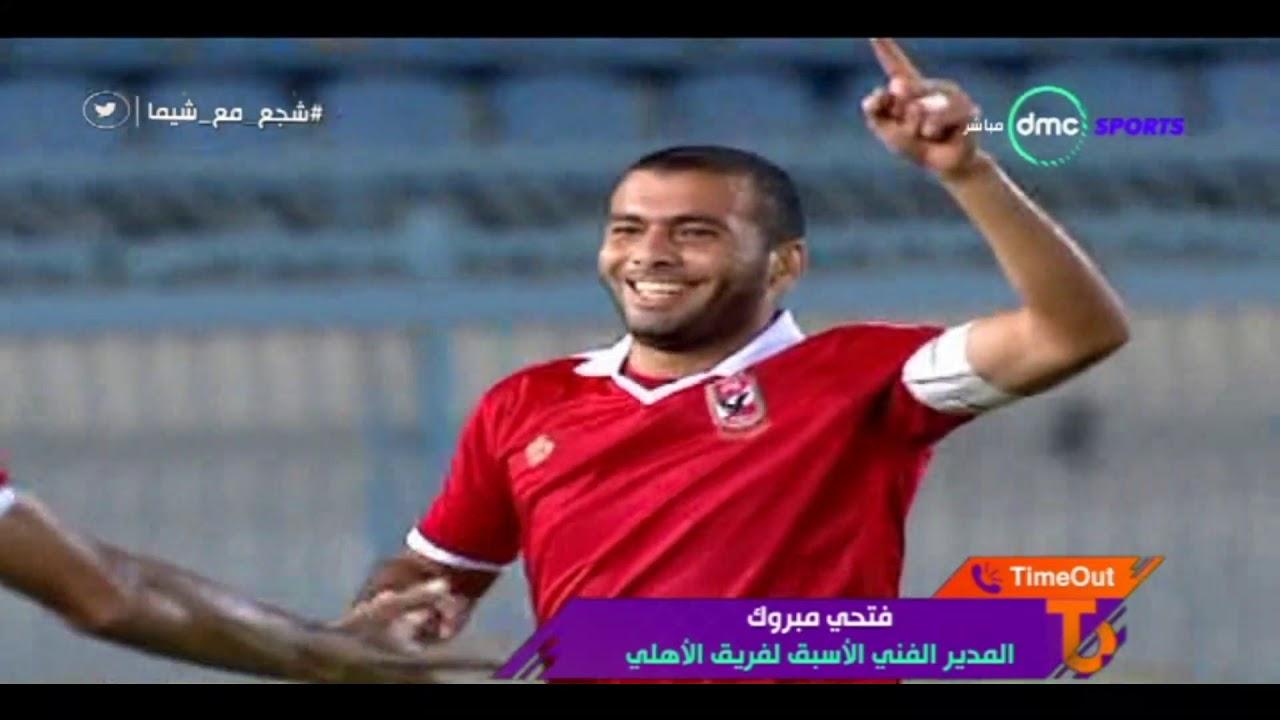 تعليق ك/ فتحى مبروك عن اداء عماد متعب فى الفترة الاخيرة مع النادى الاهلى - time out