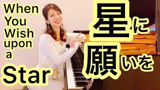 星に願いを ピアノで弾いてみました。 オーケストラバージョンの「星に願いを」When You Wish Upon a Star https://www.youtube.com/watch?v=5f7UxhzAwGI 他にも ...