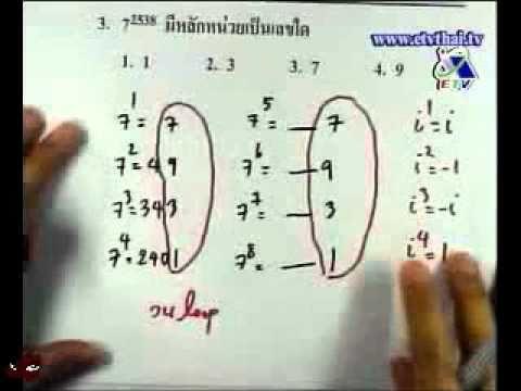 Tutor Channel จำนวนเชิงซ้อน พี่ช้าง Part 1.flv
