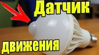 видео Выбираем лучший светодиодный ночник с датчиком движения