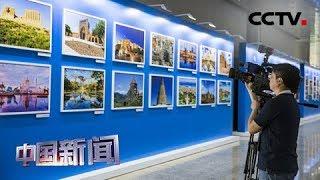 [中国新闻] 亚洲 文明之光 为构建命运共同体搭起文明对话平台 | CCTV中文国际