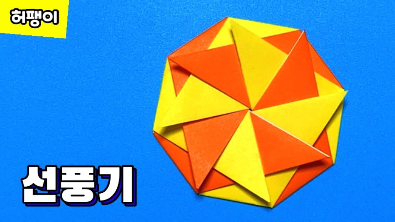 색종이로 선풍기 접는방법(종이접기) / 선풍기접기 허팽이, Fan origami