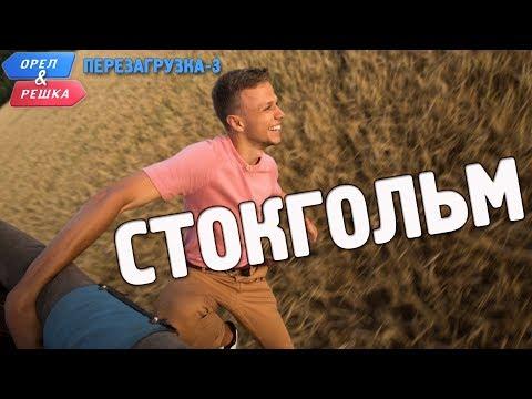 Стокгольм. Орёл и Решка. Перезагрузка-3 (English Subtitles)