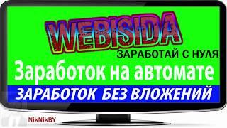Автосерфинг через VirtualBox шестое видео (Webisida)