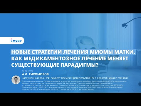 Запись вебинара «Новые стратегии лечения миомы матки»