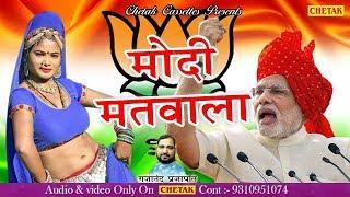 मोदी की जीत का सबसे पहला गाना MODI SARKAR फिर मोदी सरकार 2019 BJP SONG