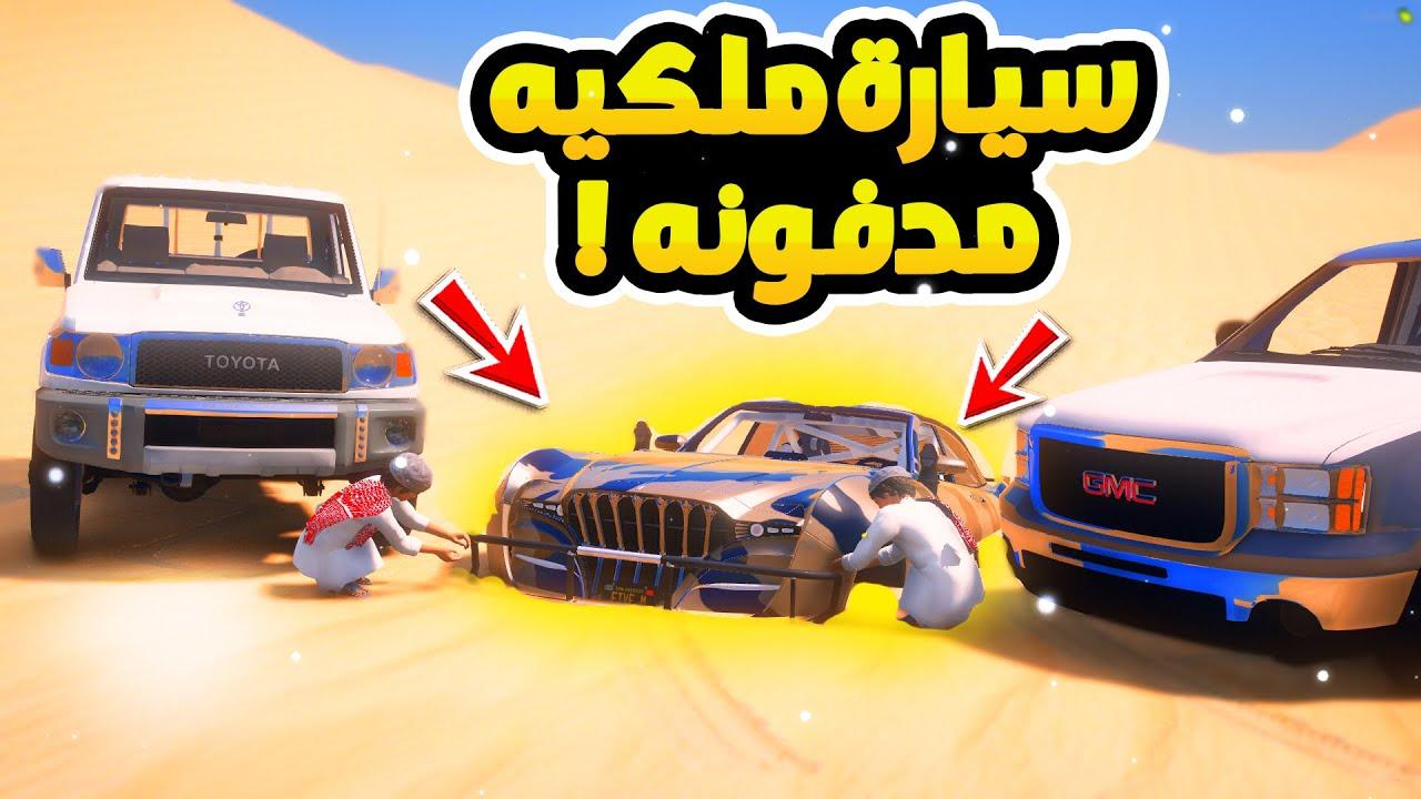 طفل يحصل سيارة ملكيه مدفونه فالبر ...😱!!    فلم قراند GTA V