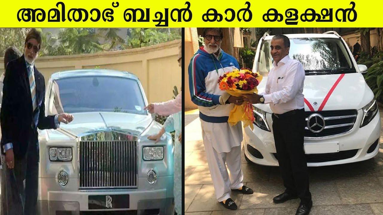 റോൾസ് റോയ്സ് അടക്കം മിക്ക Luxury കാറുകൾ ഉള്ള  അമിതാഭ് ബച്ചന്റെ കാർ കളക്ഷൻ | Amitabh Bachchan Cars