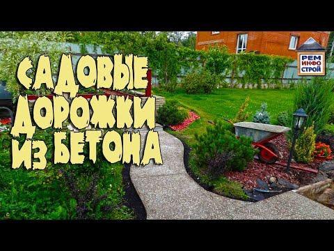 Как сделать правильно садовые дорожки на даче из бетона своими руками