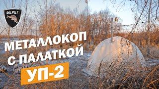 Палатка УП-2 беж с теплым дном, раскладушка в обзоре металлоискателя Ч.1/Tent UP-2 beige Part 1