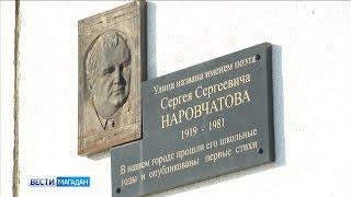 Гвоздь из дверей рейхстага и стихи подарил Сергей Наровчатов Магадану