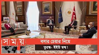 ইউরোপীয় ইউনিয়ন নেতাদের বিরাগভাজন হলেন এরদোয়ান! | Turkey | European Commission | Somoy TV
