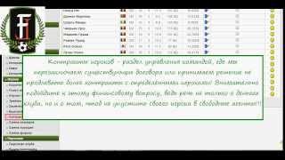 Видеоурок котракты игроков - онлайн футбольный менеджер Легион
