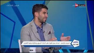 """شريف إكرامي يتحدث عن مشادات الأهلي والزمالك بعد مباراة السوبر الأخيرة """"كارثة"""" - ملعب ONTime"""