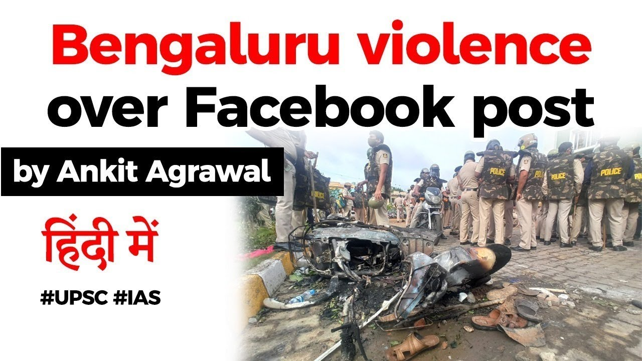 Bengaluru violence over a Facebook post, Section 144 imposed in the Bengaluru city #UPSC #UPSC