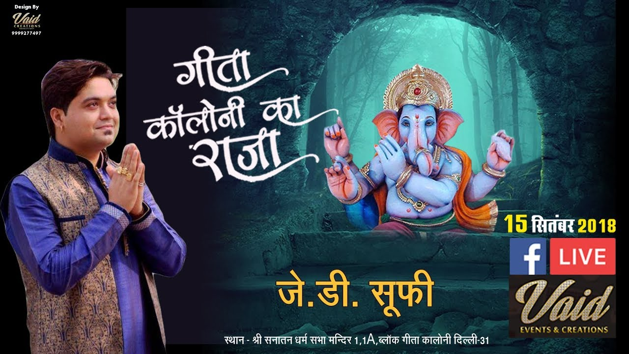 Geeta Colony Ka Raja | Singer - jd sufi | VAID Events Live | Suraj Vaid