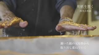 和紙ができるまで 阿多古和紙を漉く
