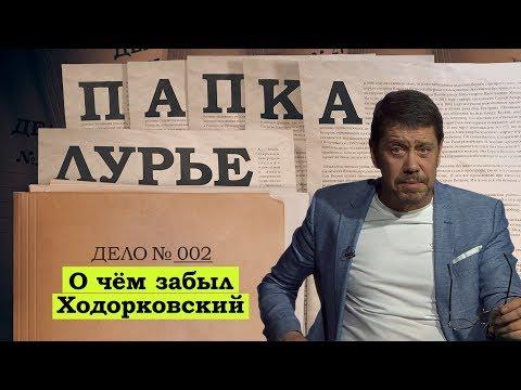 О чем забыл Ходорковский