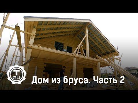 Уровень. Дом из бруса. Часть 2