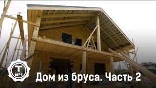 Уровень  Дом из бруса  Часть 2