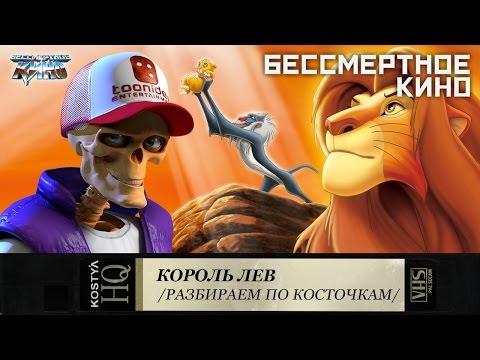 Когда вышел мультфильм король лев