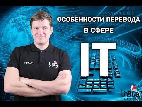 Особенности перевода в сфере IT