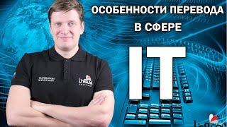 видео Особенности перевода