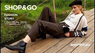 SHOP&GO Fashion Story Сентябрь 2019