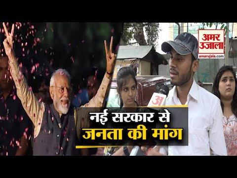 BJP की धमाकेदार जीत के बाद new government से public की क्या हैं demands, देखिए