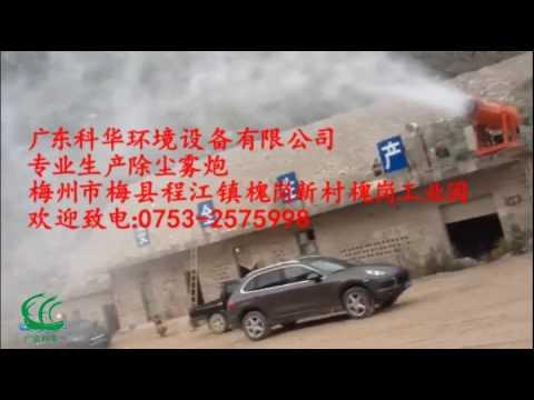 dust suppression fog cannon China manufacturer ---Guangdong Kehua Environmental Equipment Co.,Ltd.