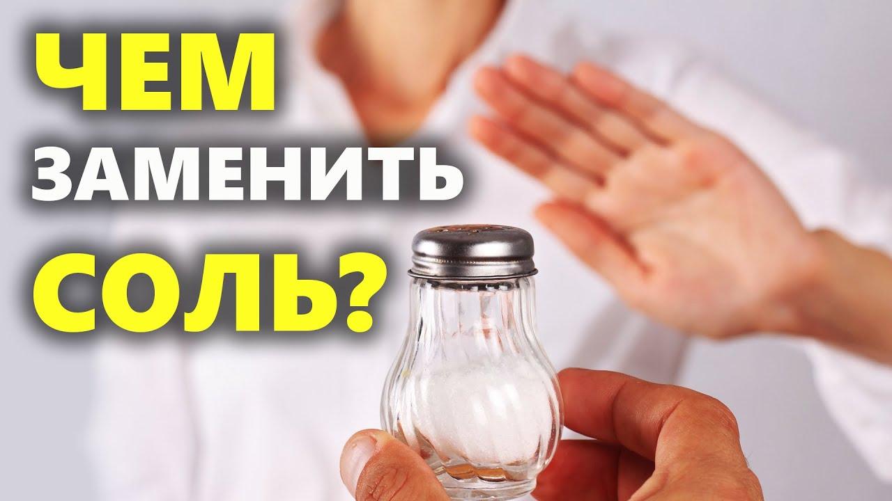 Чем заменить соль в еде? 7 продуктов, которые помогут есть меньше соли