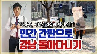 """휴먼배너(인간배너) 로 강남 돌아다니기!  """"…"""