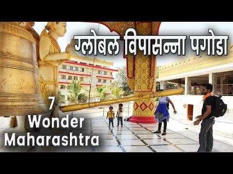 Best Places In Mumbai 2017 | Global Vipassana Pagoda Mumbai | Borivali | Best Places In Mumbai