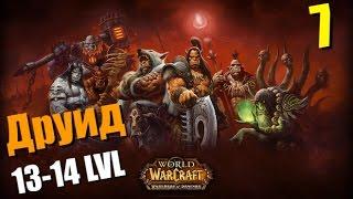 WoW Прокачка друида #7/WoW druid leveling #7