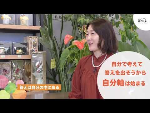 ⑥心理カウンセラー永井あゆみのココロノコトノハ「 答は自分の中にある」 長野tube