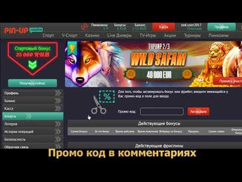 Казино бонус. Фри спины за регистрацию.Раздача промокодов онлайн казино 2019 New Casino