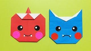 【折り紙】節分の鬼の簡単でかわいい折り方【音声解説あり】1本ツノの赤鬼と2本ツノの青鬼 Origami Ogre thumbnail