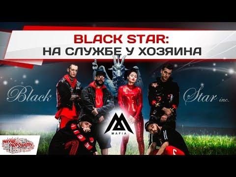 BLACK STAR: На