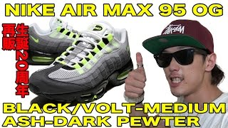 【New Kicks/スニーカー】ナイキ エアマックス95 OG ブラック/ボルト-ミディアムを買ってきた!!(NIKE AIR MAX 95 OG 'Neon')